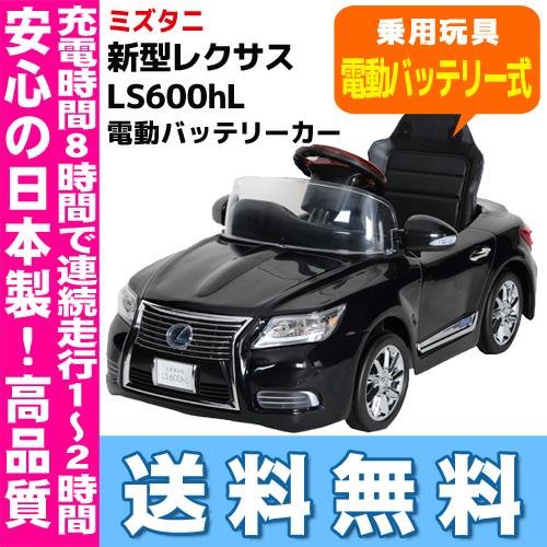 【送料無料】新型レクサスLS600hL 電動バッテリーカー NLK-B  ミズタニ 乗用玩具 クルマ 電動 バッテリー