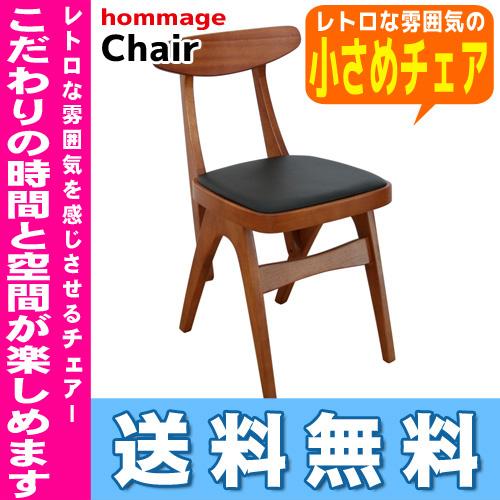 【送料無料】hommage Chair市場株式会社 木製イス チェア 椅子 天然木オマージュ シリーズHMC-2464BR