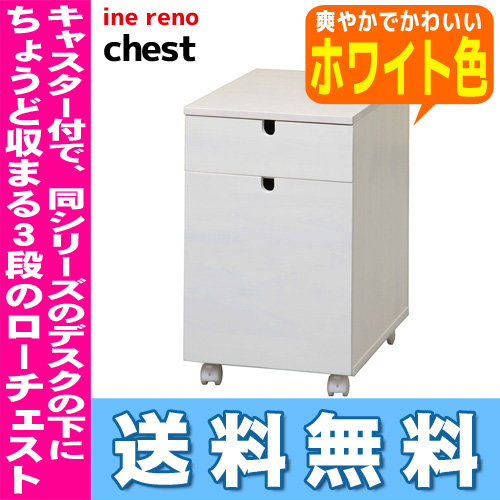【送料無料】ine reno chest市場株式会社 天然木 チェスト 引出しアイネリノ シリーズINK-2573WH