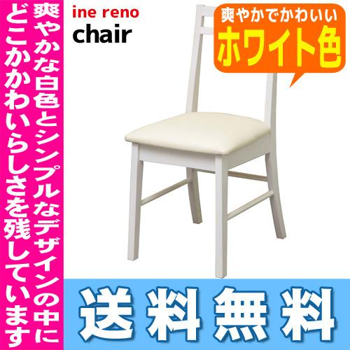 【送料無料】ine reno chair市場株式会社 天然木 デスクチェアーアイネリノ シリーズINC-2574WH