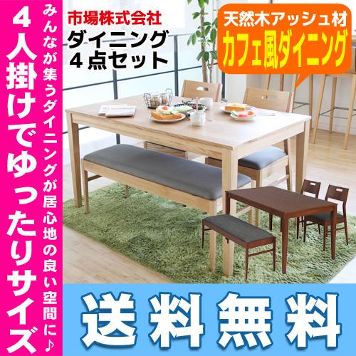 【送料無料】ダイニング4点セット 市場 Ichiba4人掛け アッシュ材 ブラウン ナチュラル 天然木 横幅135cm 高さ72cm テーブル ベンチ ダイニングセット チェア 食卓 木製