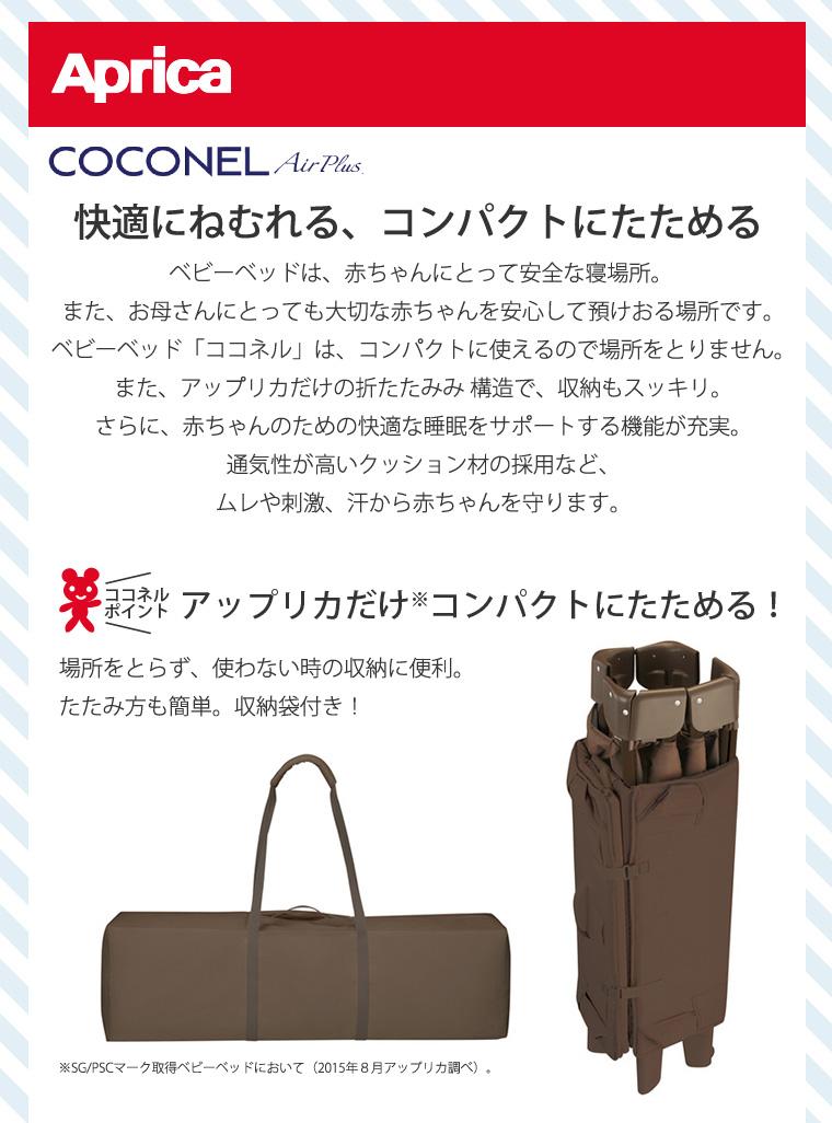 Coconel 年加 Aprica COCONEL 床 aprica * 北海道、 冲绳和偏远岛屿是不合格。
