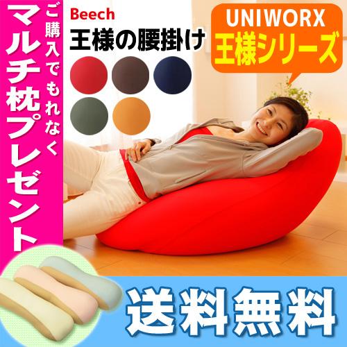 【送料無料】王様の腰掛けビーチ Beech 王様の夢枕 クッション チェア 日本製