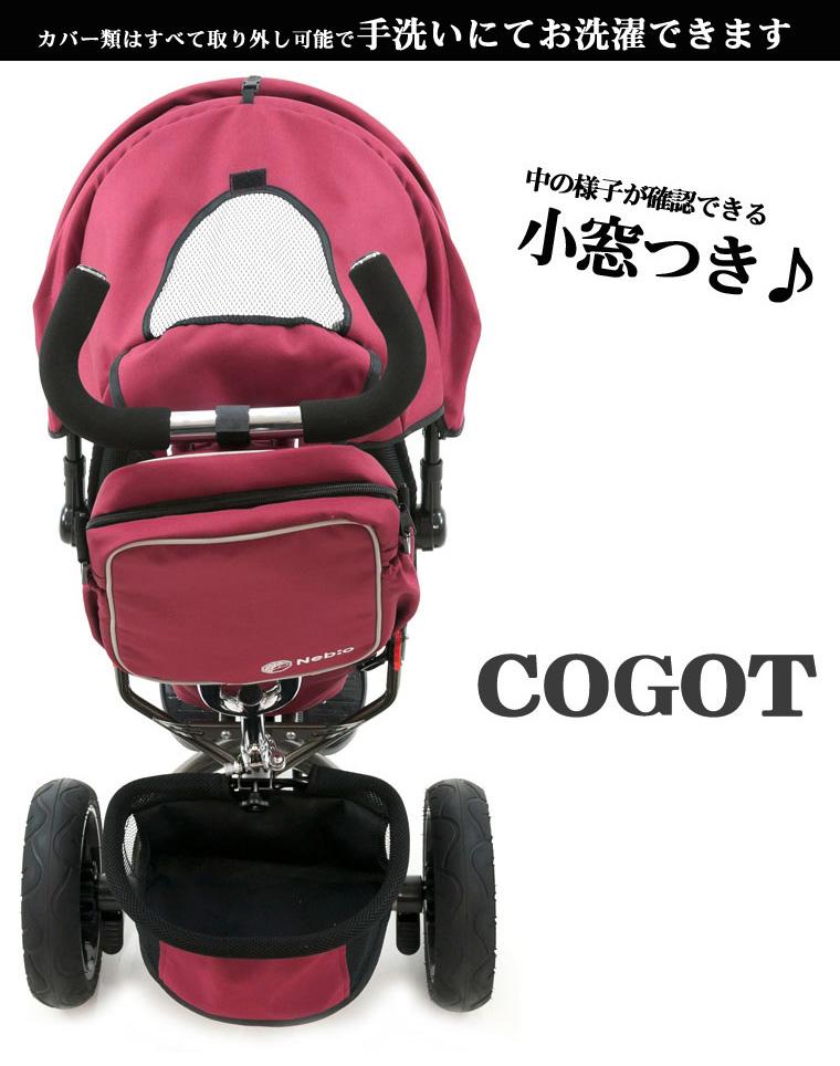 Cogot COGOT 三轮车 Nebio 雷吉纳 * 北海道、 冲绳和偏远岛屿是不合格。