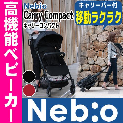 ママ割5倍バギー ベビーカー 折りたたみ 軽量 コンパクト B型ベビーカー スタイリッシュ シンプル リクライニング キャリーバーバギー キャリーコンパクト CarryCompact ネビオ Nebio#RV