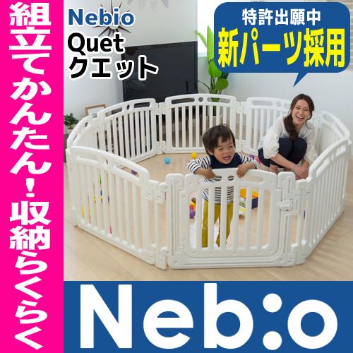 ママ割5倍ベビーサークル 折りたたみ 8枚パネル ドア付 ベビーゲート ベビーフェンス プレイペン 簡単組立 ベビー キッズ 赤ちゃん 折り畳み式 ロック付 パーテーション 8枚 セット クエット Quet ネビオ Nebio#RV