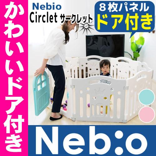 ママ割5倍ベビーサークル 8枚パネル ベビーゲート ドア付 簡単組立て ベビーフェンス 8枚セット プレイペン パーテーション 柵 赤ちゃん おしゃれ ジョイント セット パネル サークレット Circlet ネビオ Nebio#RV