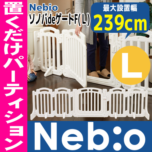 ママ割5倍ベビーゲート 置くだけ 自立式 ドア付き パーテーション パーティション ワイド 拡張ベビーゲート ソノバ de ゲートF(L) ネビオ Nebio