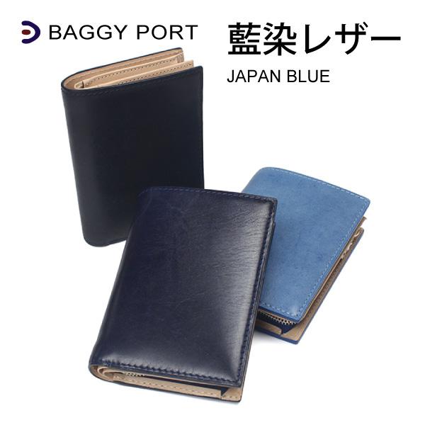 バギーポート BAGGY PORT 財布 二つ折り財布 本革 藍染レザー zys096 メンズ レディース