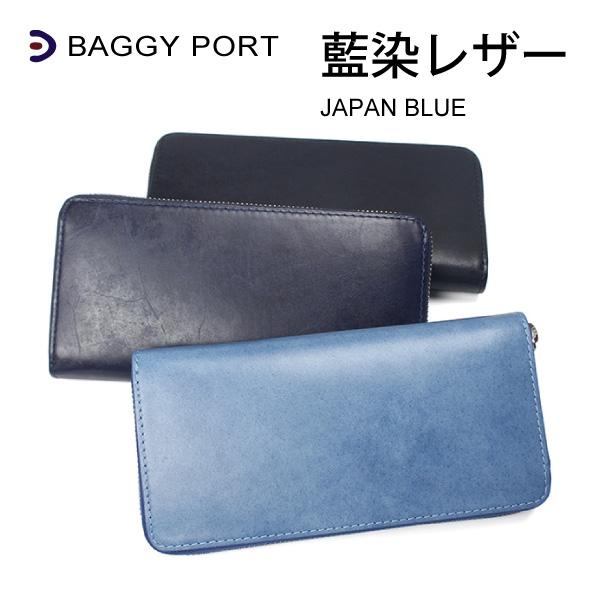 バギーポート BAGGY PORT 財布 ラウンドファスナー長財布 本革 藍染レザー zys097 メンズ レディース