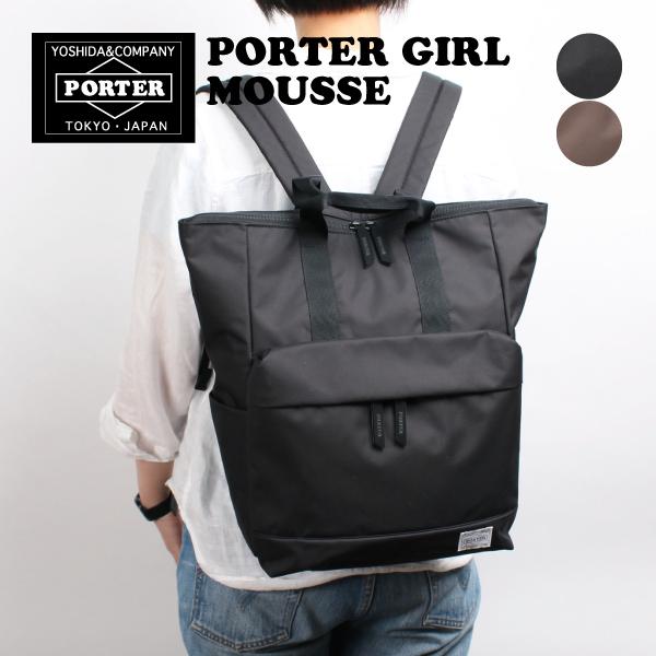 ポーターガール ムース 2WAYデイパック(L) リュック ポーター 女性 マザーズバッグ PORTER GIRL MOUSSE 751-18176 レディース メンズ A4 軽量 ナイロン 日本製 吉田カバン 使いやすい鞄 ポイント10倍