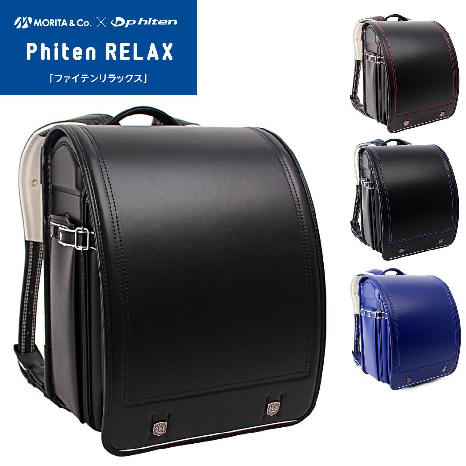 ファイテン ランドセル 男の子 2021 phib 日本製 6年保証Phiten RELAX ファイテン リラックス サイドポケット A4 軽い 衝撃吸収 ワンタッチロック モリちゃんランちゃん