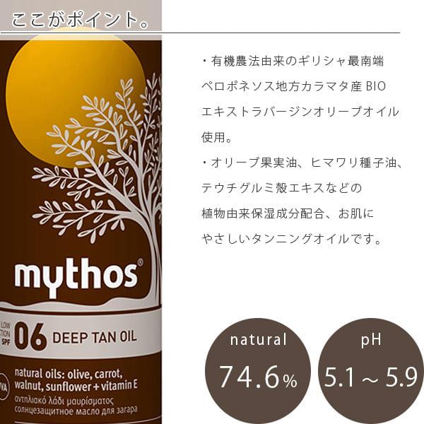 """小麦色化妆油""""mythos""""(神话)深的舌头油(SPF6)"""