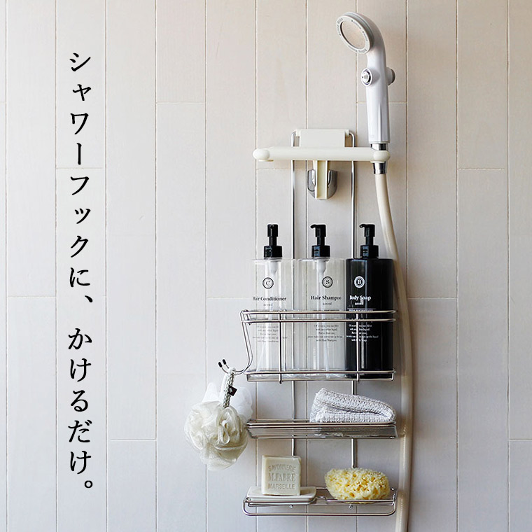 Hang On Shower Hooks Bath Rack Stainless Steel 3 Stage