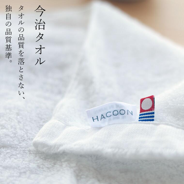 """浴巾今治毛巾""""白云""""(hakun)有箱子礼物(1张浴巾1张+洗脸毛巾)"""
