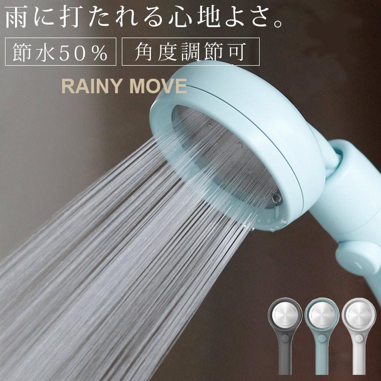 Shower Head Saving Water Rainey Move