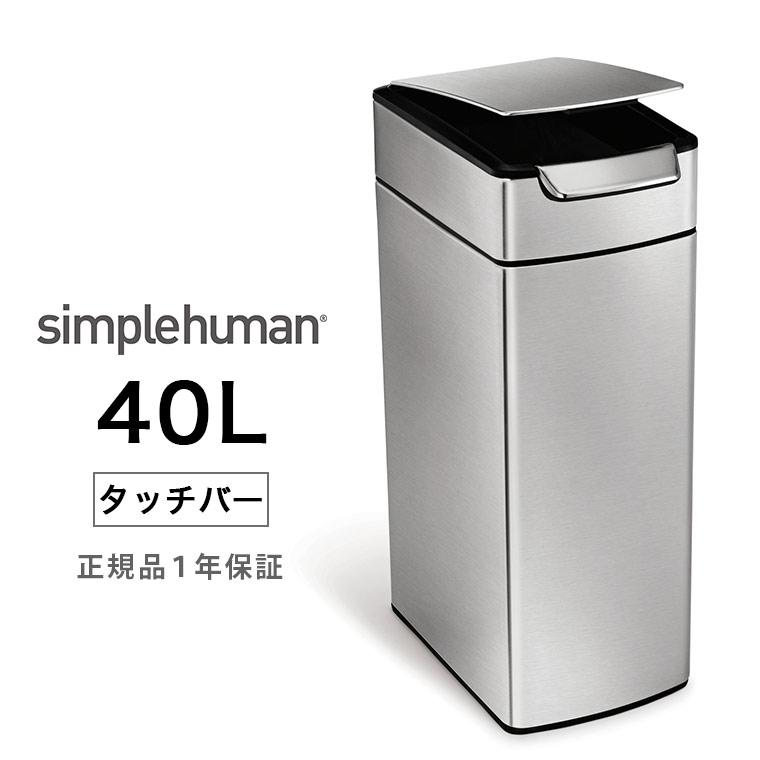 【送料無料】ゴミ箱「simplehuman(シンプルヒューマン)」スリムタッチバーダストボックス(40L)[CW2016]【メーカー直送】【ごみ箱 生ごみ リサイクルボックス バータッチ おしゃれ 四角 角型 細長 縦型 密封 ふた付き】