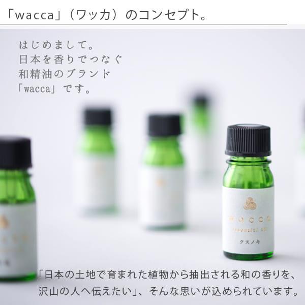 """精油""""wacca""""精油(月桃子)"""