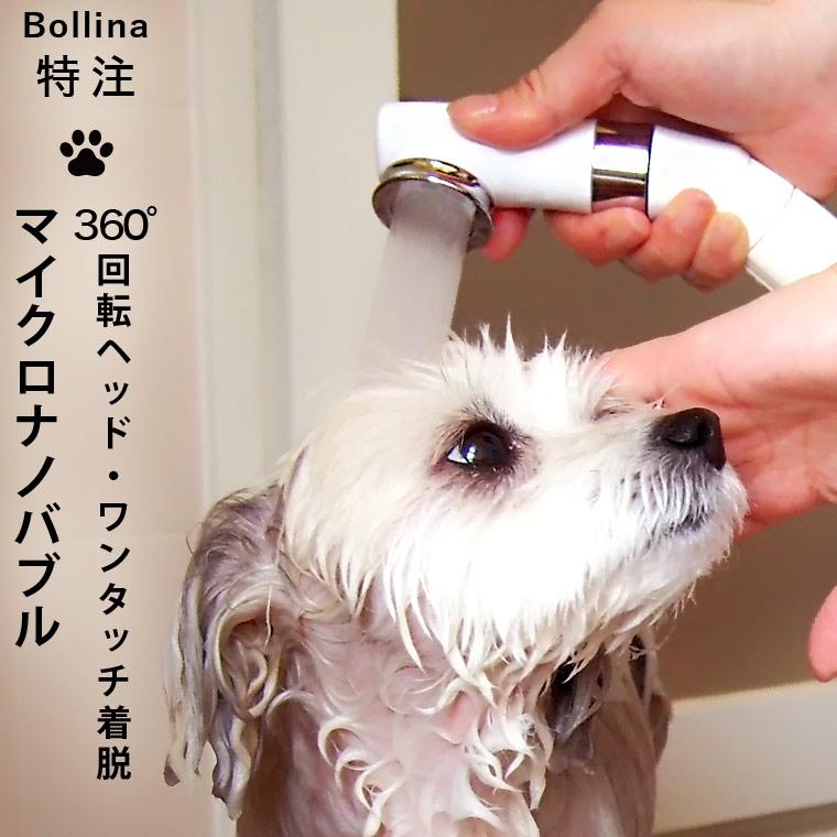 話題のマイクロナノバブルシャワーヘッドにペット用登場 ワンちゃんを洗うのに便利な首振り機能付き もちろん飼い主様もご使用できます 送料無料 ペット用シャワーヘッド マイクロバブル BATHLIER ボリーナ ペットケア あす楽 Bollina 首振り機能 コンパクト マイクロナノバブル 犬 日本製 シャワーヘッド お買い得品 送料無料(一部地域を除く) petcare