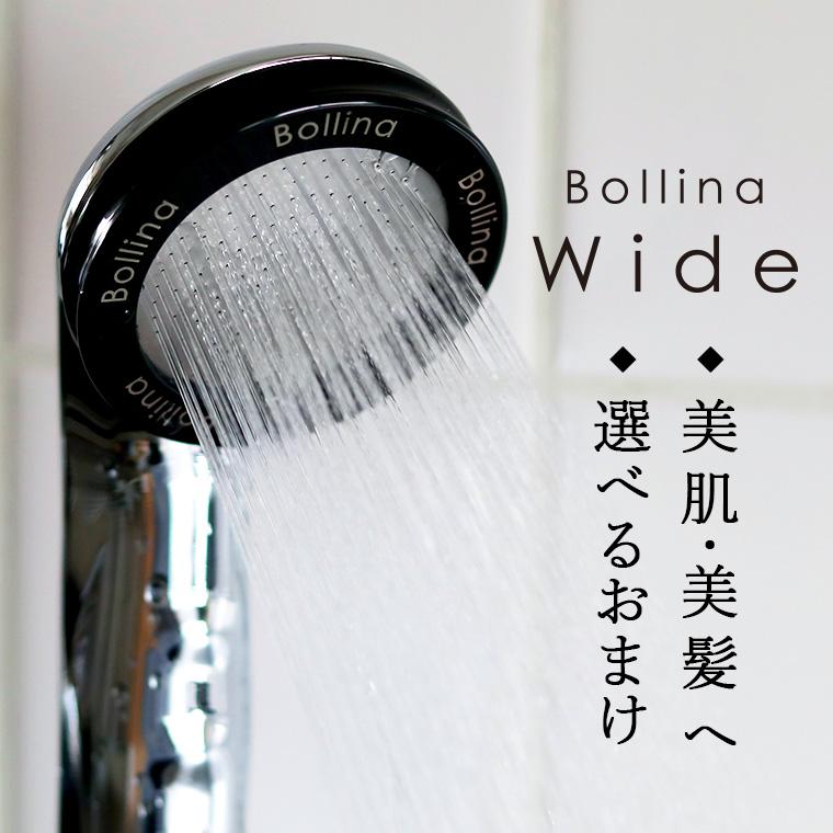 あの ボリーナ のワイドタイプ マイクロナノバブルや節水はそのままに 充実した浴び心地を追求 節水シャワーヘッド 田中金属 泡 洗浄力 セール開催中最短即日発送 保湿力 マイクロナノバブル BollinaWide シルバー ボリーナワイド 50% ファインバブル 節水 送料無料 マイクロバブル 節水シャワー シャワーヘッド あす楽 出荷