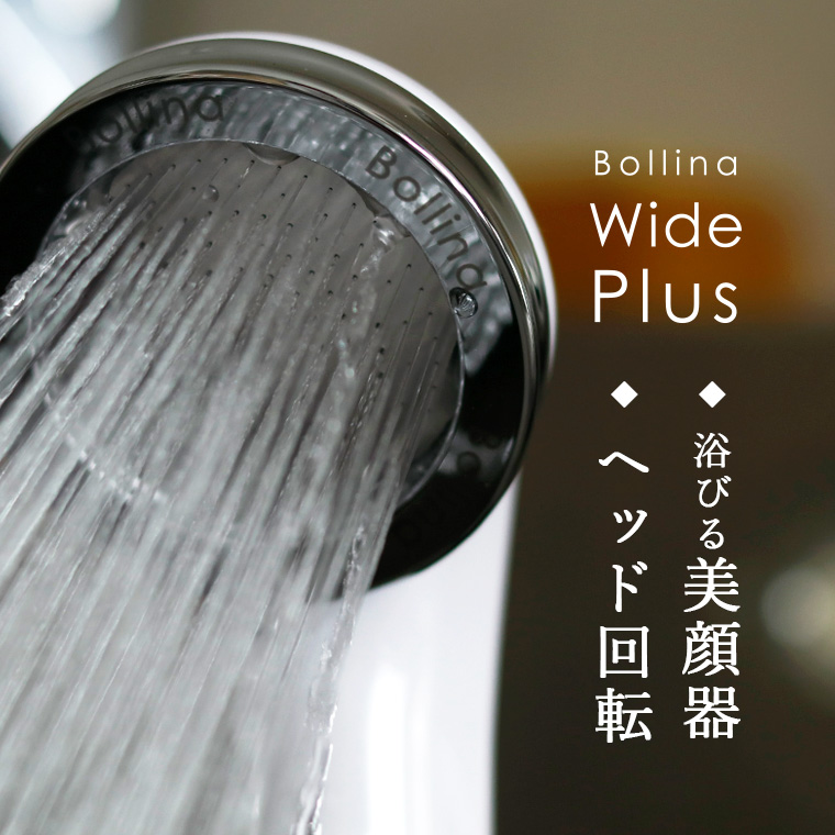 保温 保湿 洗浄 それはまるで浴びる美顔器 節水シャワーにありがちなイライラ解消 優先配送 送料無料 ウルトラファインバブルシャワーヘッド マイクロバブル ボリーナワイドプラス Bollina シャワーヘッド サービス おしゃれ あす楽 日本製 節水シャワーヘッド 田中金属 ホワイト マイクロナノバブル 節水50% バスグッズ