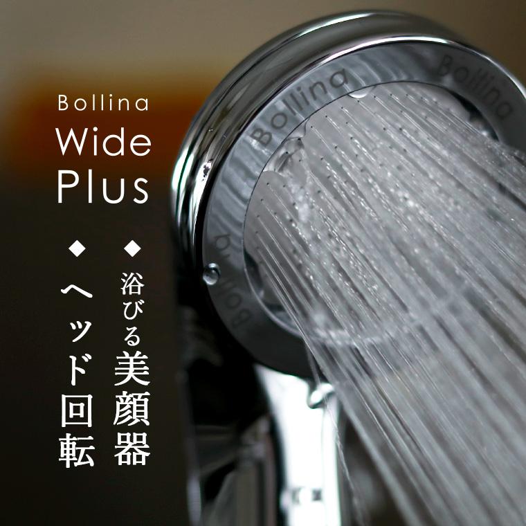 節水シャワーにありがちなイライラ解消 マイクロナノバブルで保温 保湿 洗浄 それはまるで浴びる美顔器 送料無料 マイクロバブル シャワーヘッド ボリーナ ワイドプラス Bollina ギフト 田中金属 バスグッズ マイクロナノバブル 節水シャワーヘッド シルバー 日本製 ウルトラファインバブル 節水50% 購買 あす楽 おしゃれ