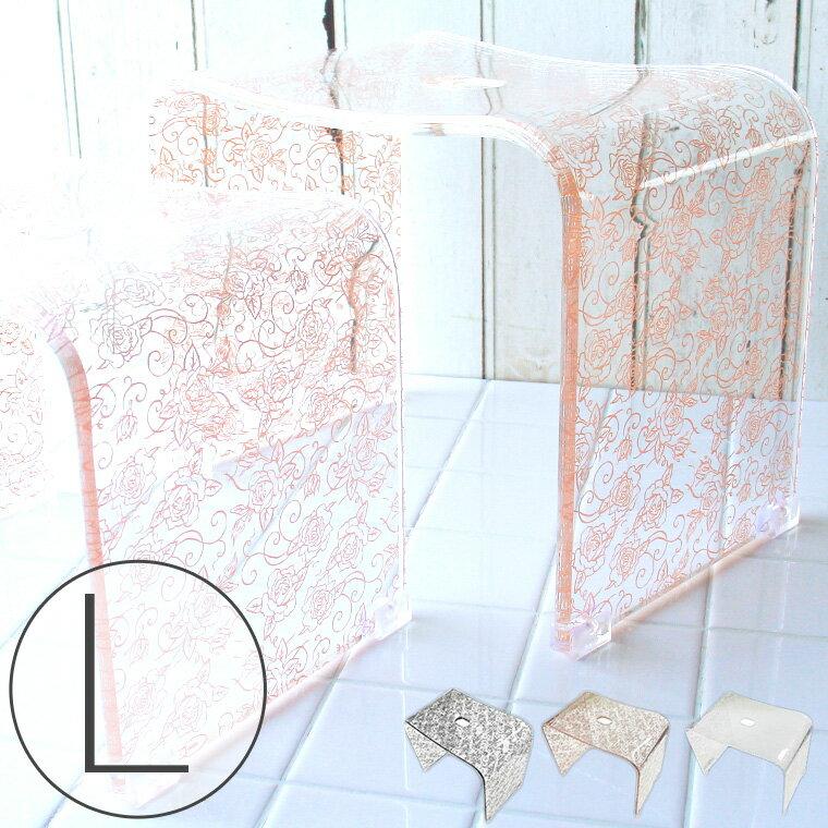 バスチェアー「クリアローズ」(L)【送料無料 風呂椅子 風呂いす アクリル 椅子】