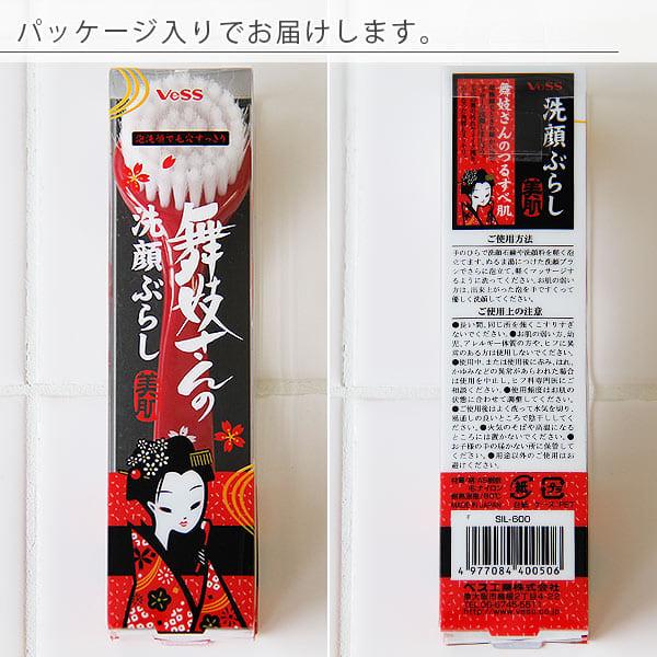 """日本制造脸刷子""""舞妓的清洗面孔burashi""""清洗面孔刷子"""