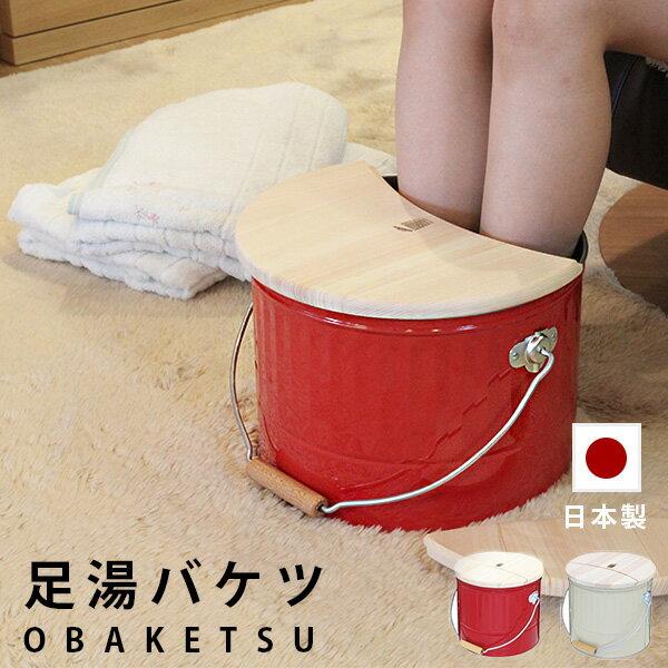 ALL日本製 一つ一つ手作業で作っているこだわりのバケツ バケツ OBAKETSU オバケツ 足湯バケツ 日本製 足湯 ふた付き 格安激安 おしゃれ あす楽 フットバス 大特価 足浴