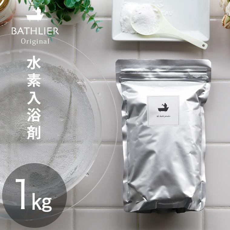 注目の水素を自宅のお風呂で 水素のお湯で すべすべでうるうる 日本製 約1か月分 美容 乾燥肌 バブル 保湿 送料無料 水素 入浴剤 バスリエ H2パウダー BATHLIER バス 1kg bath プレゼント 水素スパ 女性 おしゃれ ギフト 母の日 powder H2 モイストパウダー あす楽 上品 祝開店大放出セール開催中 水素風呂