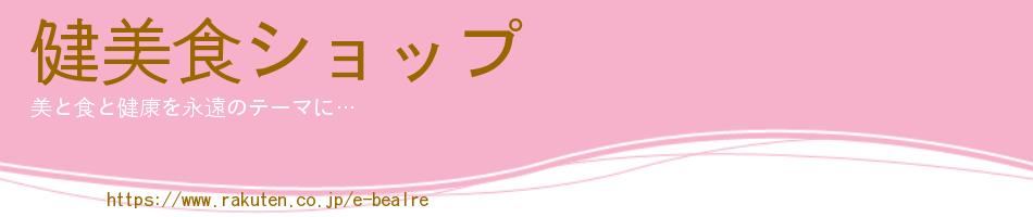 健美食ショップ:酵素/FAD/エンチ化粧品の正規販売店!「健美食ショップ」FAD