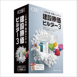 コベック 建設原価ビルダー3(対応OS:その他) 目安在庫=△【10P03Dec16】