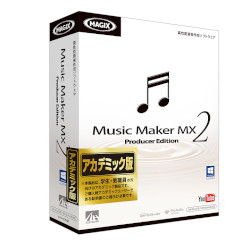 AHS Music Maker MX2 Producer Music Edition アカデミック版(対応OS:その他)(SAHS-40874) 目安在庫=△ Producer【10P03Dec16 MX2】, イチノミヤシ:2b5b1f86 --- grupocmq.com