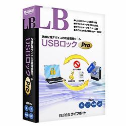 ライフボート LB USBロック Pro(対応OS:その他) 目安在庫=△【10P03Dec16】