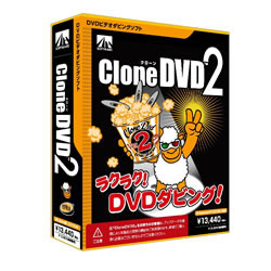 AHS CloneDVD2(対応OS:WIN)(SAHS-40520) 目安在庫=△【10P03Dec16】
