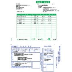 ソリマチ SR361 納品書・払込取扱票B(払込人負担) メーカー在庫品【10P03Dec16】