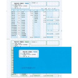 ソリマチ SR280 給与・賞与明細・封筒割引セット メーカー在庫品【10P03Dec16】