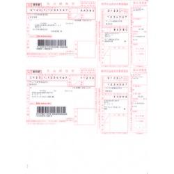 ソリマチ 払込取扱票・コンビニ収納(SR353) メーカー在庫品【10P03Dec16】