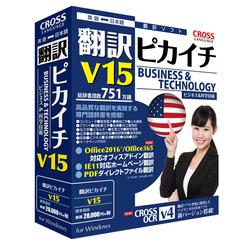 クロスランゲージ 翻訳ピカイチ V15 for Windows(11562-01) 目安在庫=△【10P03Dec16】