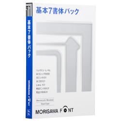 モリサワ MORISAWA Font OpenType 基本7書体パック(対応OS:WIN&MAC)(M019476) 目安在庫=△【10P03Dec16】