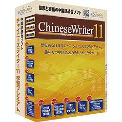高電社 ChineseWriter11 学習プレミアム(対応OS:その他)(CW11-PRM) 目安在庫=△【10P03Dec16】