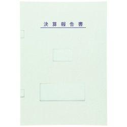 弥生 決算書表紙(ブルー)(333007) 目安在庫=△【10P03Dec16】