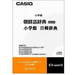 カシオ計算機 EX-word追加コンテンツ 韓国語 CD-ROM版 XS-SH13 メーカー在庫品【10P03Dec16】
