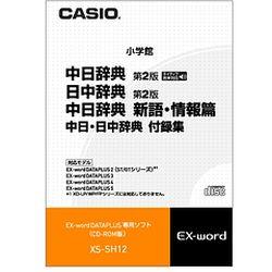 カシオ計算機 EX-word追加コンテンツ 中国語 CD-ROM版 XS-SH12 メーカー在庫品【10P03Dec16】