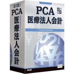 ピーシーエー PCA医療法人会計 with SQL 10クライアント(対応OS:その他)(PIRYW10C12) メーカー在庫品【10P03Dec16】