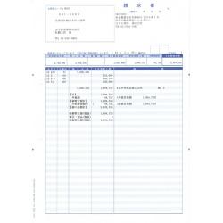 オービックビジネスコンサルタント 4127 単票伝票請求書 2000枚 メーカー在庫品【10P03Dec16】