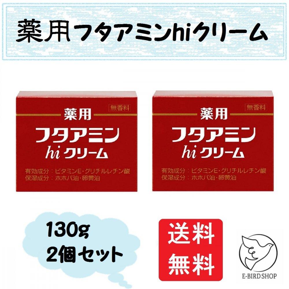 メーカー公式 薬用フタアミンhiクリーム セール特別価格 130g×2個セット