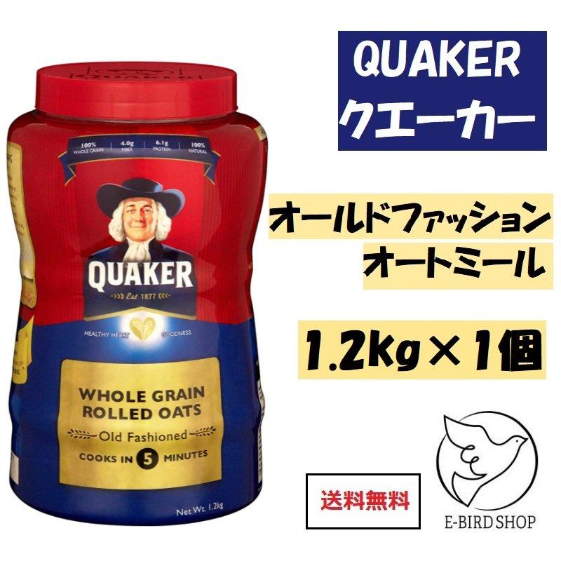 クエーカー オールドファッション オートミール1.2kg