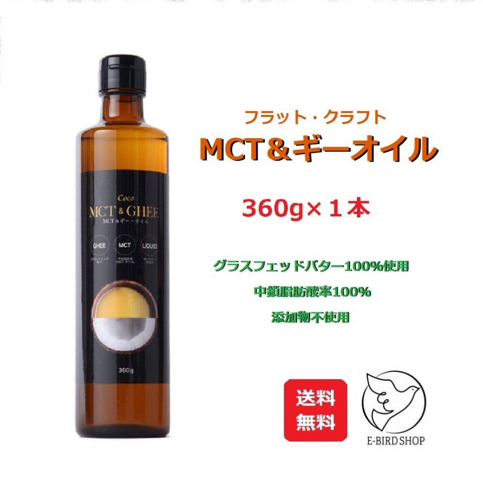 フラット クラフト MCT ギーオイル 添加物不使用 中鎖脂肪酸率100% 希少 グラスフェッドバター100%使用 360g 定番