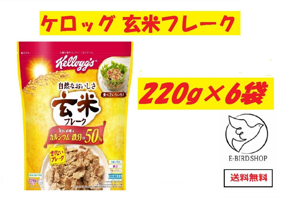 【賞味期限2021年9月】ケロッグ 玄米フレーク 220g×6袋 シリアル